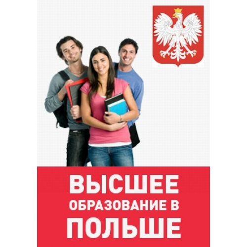 Учеба в Польше и цена обучения в лучших университетах