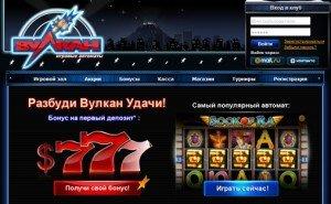 Лучшие игровые автоматы онлайн бесплатно Вулкан
