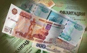 За месяц на Кубани выпущено гособлигаций на 10 млрд рублей