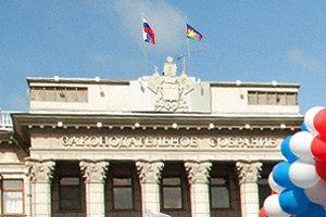 На Кубани прошли выборы в ЗСК