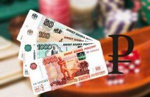 Казино на рубли — отдых и подработка