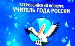 Лучшие педагоги из 85 регионов России собрались в Сочи