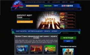 Игровые автоматы на vulkan platinumzerkalo com