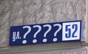 Хотят ли кубанцы переименовывать улицы?