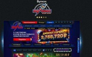 Виртуальные развлечения в казино Вулкан