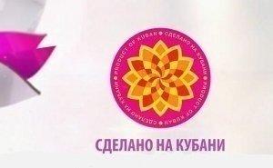 С 1 января 2018 года появится бренд «Сделано на Кубани»