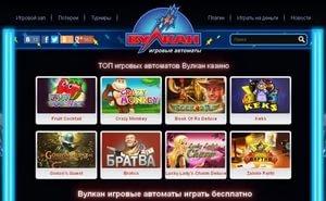 Новые опции казино Вулкан