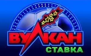 vulkano-casino com - игровой клуб Вулкан