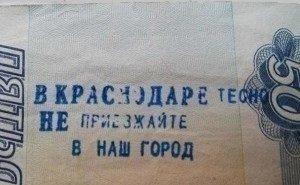 Выдворение нелегалов обходится Краснодарскому краю слишком дорого, но их содержание — ещё дороже