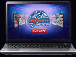 Комфортный отдых в казино онлайн Вулкан