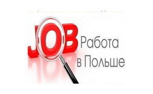 Какие свободные вакансии есть в Польше для мужчин?