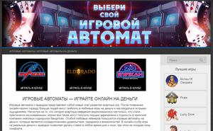 Игровые автоматы онлайн в открытом доступе всегда