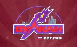 Игровые развлечения для всех в казино Вулкан Россия