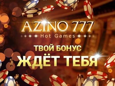 Прогрессивные джекпоты на официальном сайте Азино777