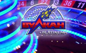 Казино Вулкан Платинум – «старое казино» с новыми правилами