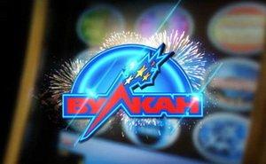 Казино Вулкан – праздник каждый день