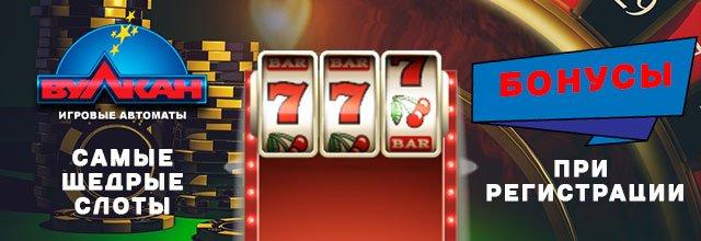 казино Вулкан автоматы