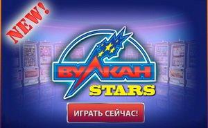 Как правильно играть в онлайн казино Вулкан Старс?