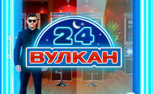 Официальный сайт Вулкан 24 - отдыхать можно с пользой для кошелька