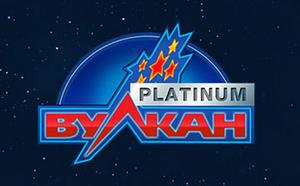 Незабываемый досуг от онлайн казино Вулкан Платинум