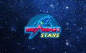 Онлайн казино Вулкан Старс: отличный отдых со щедрыми выигрышами