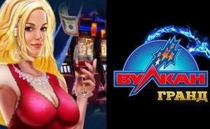Азартный отдых в казино:  игровые автоматы Вулкан Гранд для всех