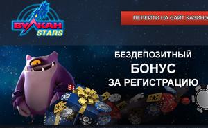 Официальный сайт Вулкан Старс: от регистрации до первых побед