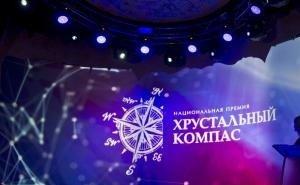 Кубанская «Аллея Российской Славы» удостоена премии «Хрустальный компас»