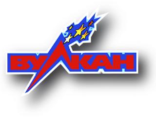 Игорный клуб Вулкан – заслуженный лидер индустрии азартных развлечений