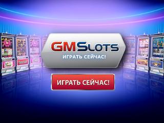 Сыграйте на онлайн азартных игровых слот автоматах на сайте онлайн казино gmslots777