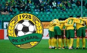 ФК «Кубань» хотят переименовать в «Екатеринодар»
