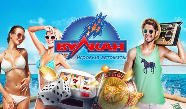 Первоклассное казино Вулкан с любимыми играми