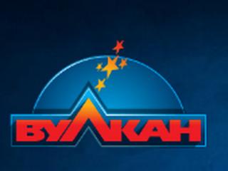 Вулкан – надежный игровой портал