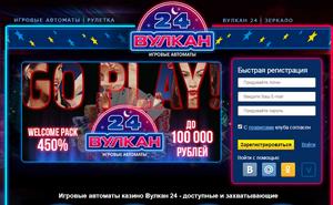 Клуб Вулкан 24 – казино для настоящих ценителей игровых автоматов