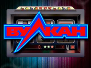 Клуб Вулкан – первоклассное виртуальное казино