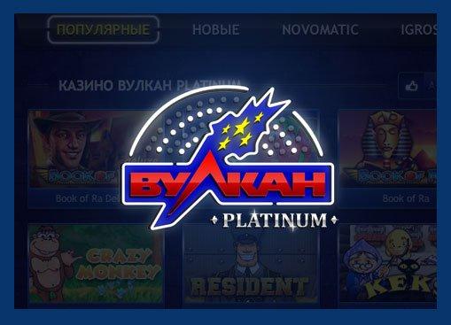 Онлайн-клуб Вулкан Платинум – игра бесплатно и на деньги
