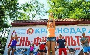 Краснодар отметил День физкультурника