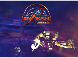 Казино Вулкан Гранд — элитный игровой клуб Рунета