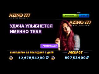 Азино777 – отличный выбор автоматов для качественного отдыха