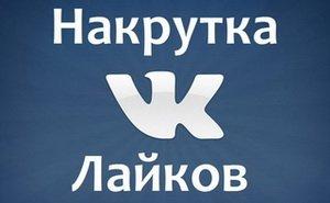 Как обеспечить себе лайки Вконтакте?