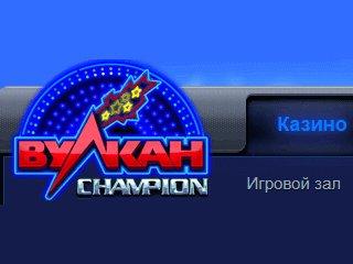 Как в игровые автоматы Вулкан Чемпион играть бесплатно