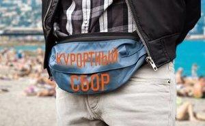 Проверять оплату курортного сбора на Кубани будут ревизоры