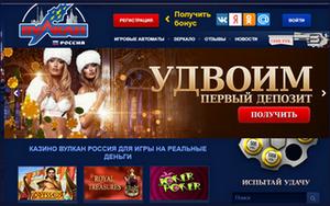Подробный обзор основных положительных и отрицательных сторон Вулкан Россия зеркало