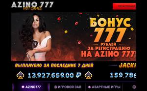 Азино 777 – проверенное онлайн казино годами