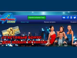 Обзор на казино Vulcan-Stars-Kasino -  место в котором игроки выигрывают