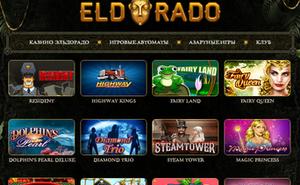 Эльдорадо - лучшие игровые автоматы в интернете