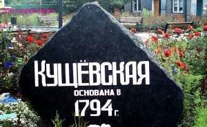 «Криминальная столица» Кубани пытается избавиться от негатива со стороны россиян