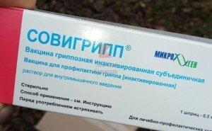 В Краснодаре кто-то выбросил годные вакцины от гриппа