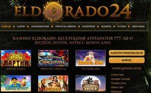 Казино Эльдорадо играть онлайн на деньги