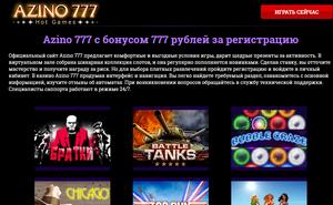 Что предлагает популярное казино Азино 777 своим пользователям